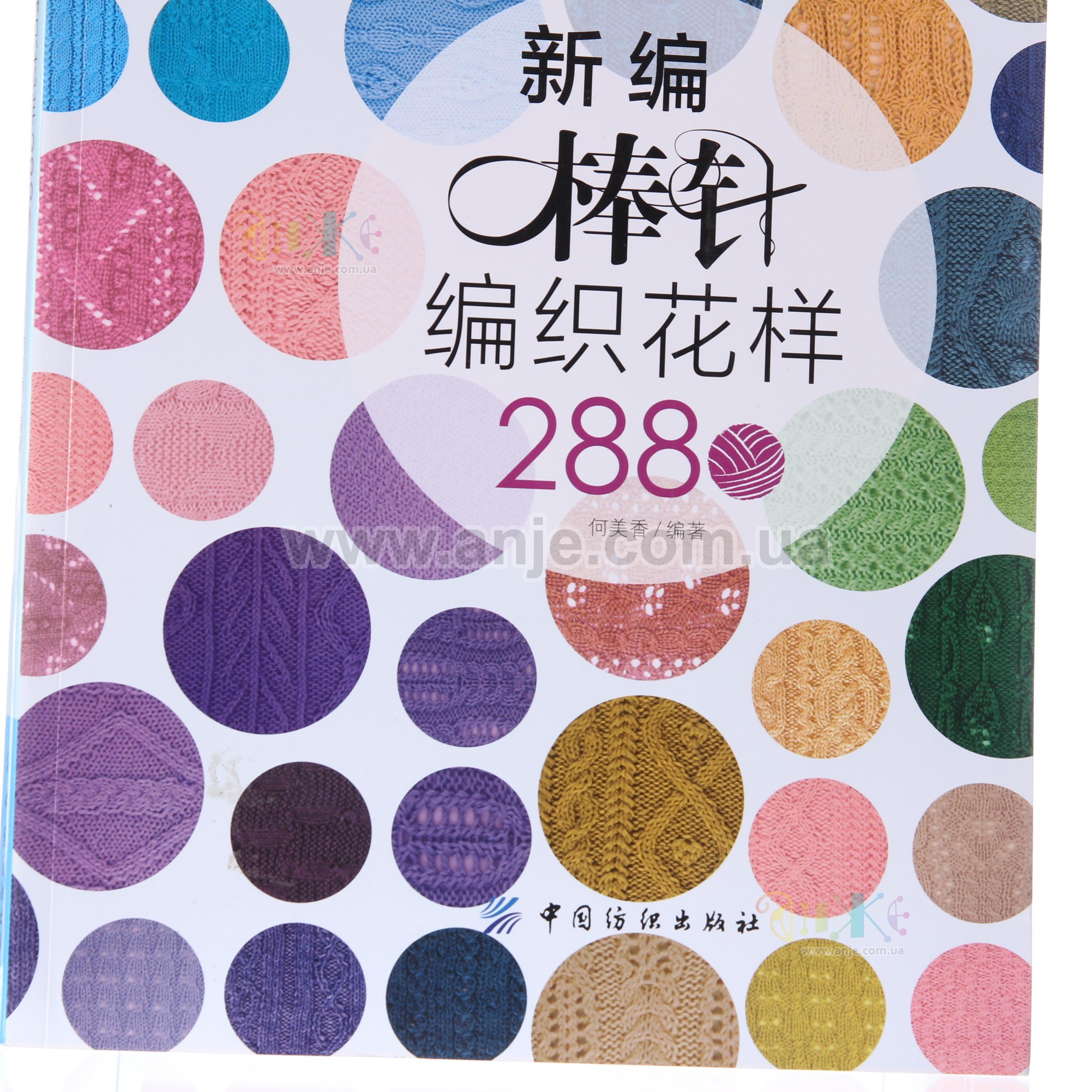 книги японская литература японская книга по вязанию 288 спицы